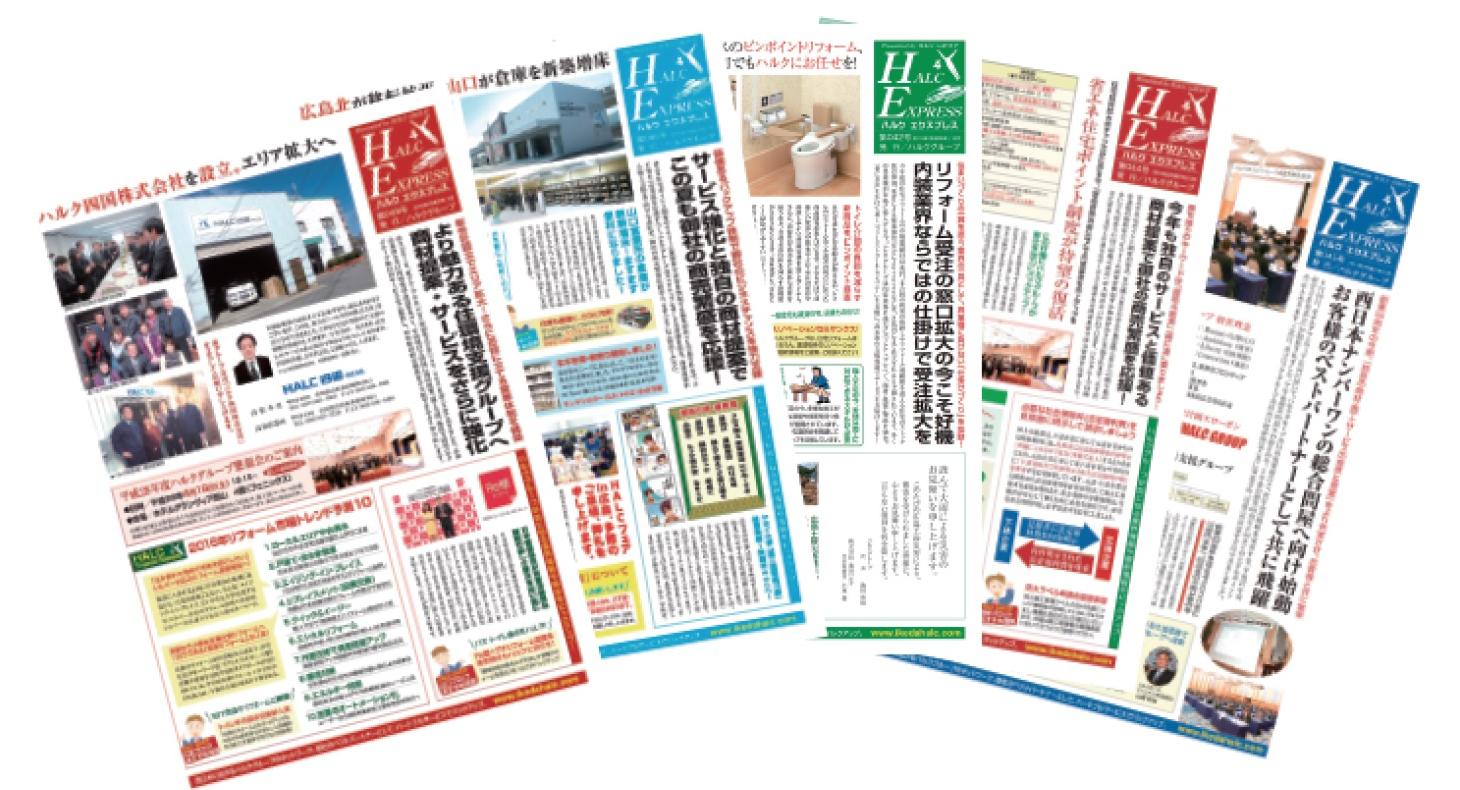 【情報誌ハルクエクスプレス※通称ハルク新聞】は池田ハルクが企画・編集し発行しているオリジナル情報誌です
