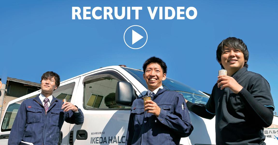 recruite video